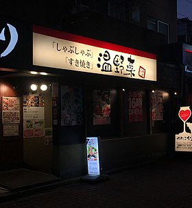 Un restaurant On-Yasai similaire à celui détruit à Kōriyama
