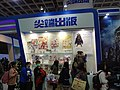 Sharp Point Press booth goods window 20160211.jpg