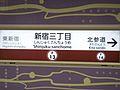 Shinjuku-sanchome station sign, Fukutoshin line.jpg