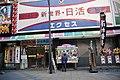 Shinsekai Nikkatsu - HIBIKIFL.jpg