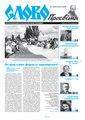 Slovo-28-2013.pdf