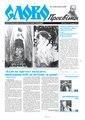 Slovo-49-2013.pdf