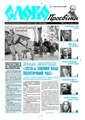 Slovo-52-2010.pdf