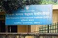 Soil Resource Development Institute, Chittagong (01).jpg