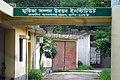 Soil Resource Development Institute, Chittagong (04).jpg