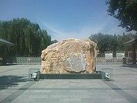 South Gate of Yuyuantan Park.jpg