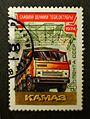 Soviet stamp 1974 KAMAZ 4k.JPG