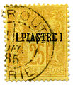 Stamp French PO Turkish 1885 1pi.jpg