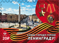 Stamp of Donetsk People's Republic. 2020. Glory To The Hero City Of Leningrad!.png