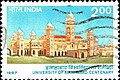 Stamp of India - 1987 - Colnect 164965 - University of Allahabad.jpeg