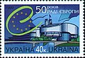Stamp of Ukraine s246.jpg