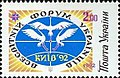 Stamp of Ukraine s27.jpg