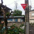 Stop sign - Tokyo area - June 2 2015.jpg