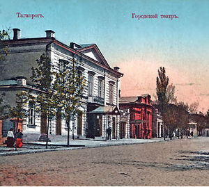 Taganrog Theatre - Taganrog City Theater as it appears on a 19th-century postcard