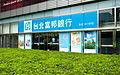 Taipei Fubon Bank Taipei 101 Branch 20160422.jpg
