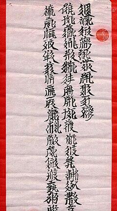 Pismo Wikipedia Wolna Encyklopedia