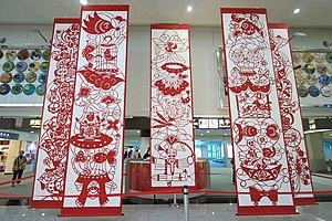 English: Taoyuan International Airport art dis...