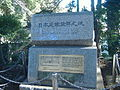 The Birthplace of Tennis in Japan-Memorial.JPG