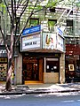 The ImaginAsian Cinema Manhattan June 2008.jpg