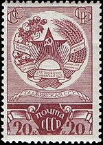 The Soviet Union 1937 CPA 576 stamp (Arms of Tadzhikistan).jpg