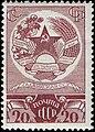 The Soviet Union 1937 CPA 576 stamp (Arms of Tadzhikistan).jpg