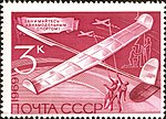 The Soviet Union 1969 CPA 3837 stamp (Model Aircraft).jpg