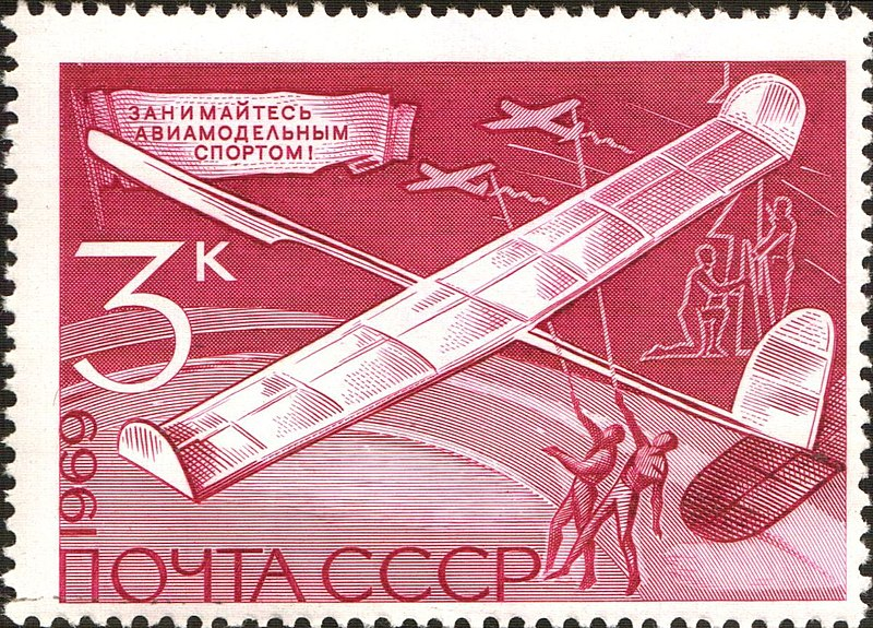 File:The Soviet Union 1969 CPA 3837 stamp (Model Aircraft).jpg
