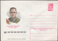 The Soviet Union 1979 Illustrated stamped envelope Lapkin 79-176(13426)face(Sergey Gritsevets).png