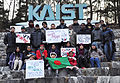 The protest of Bangladeshi students, scientists staying at Daejeon, Korea in Korea Advanced Institute of Science and Technology.jpg
