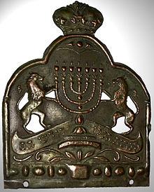 judaika � wikipedia wolna encyklopedia