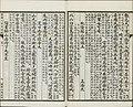 Three Hundred Tang Poems (18).jpg