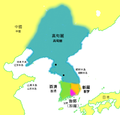 Three Kingdoms Korean peninsula Chinese.png