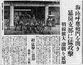 Tokyo Asahi shinbun 1937-08-14.JPG