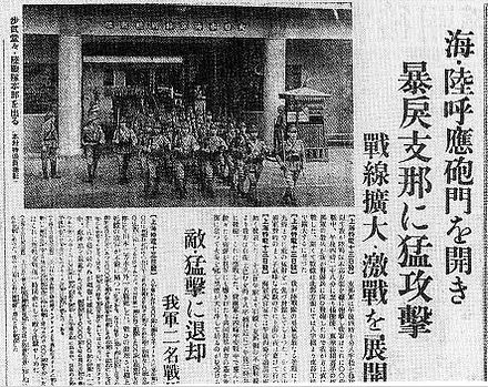 "Asahi Shimbun reporting on the Shanghai incident of August 14, 1937, referring to the Republic of China as ""Shina tyranny"""