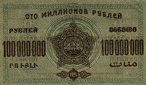 Economy of Armenia - 100 million rubles banknote