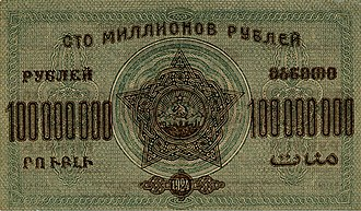 Economy of Armenia - 100 million rubles banknote