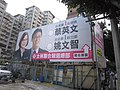 Tsai Ing-wen and Pasuya Yao's Shilin Campaign Office 20111112d.jpg
