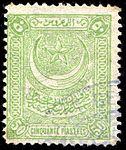 Turkey 1907 consular revenue Sul459 yellow green.jpg