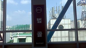 Beomgol Station - Image: U112 Bumgol 01