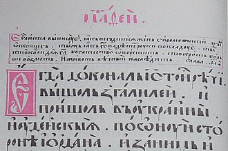"Name of Ukraine - Excerpt from Peresopnytsia Gospel (1556) where word ""ukraina"" is used for ""border/coast""."