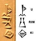 Urimki inscription.jpg