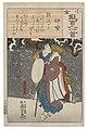 Utagawa kuniyoshi utagawa yoshisato five woodblock prints020348).jpg