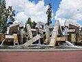 Vallaincourt Fountain (5756455575).jpg