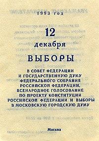 Доклад конституция 1993 года 3761