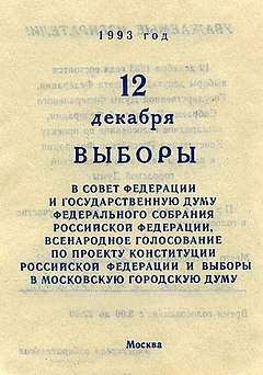 Voter invitation Russian Duma 1993.jpg