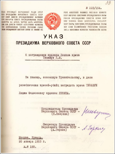 "20 January 1953. Soviet ukaz awarding Lydia Timashuk the Order of Lenin for ""unmasking doctors-killers."" Revoked after Stalin's death later that year. Vrachi-timashuk.png"