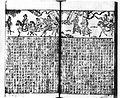Xin quanxiang Sanguo zhipinghua068.JPG