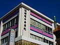 Yokohama Overseas Chinese School.JPG
