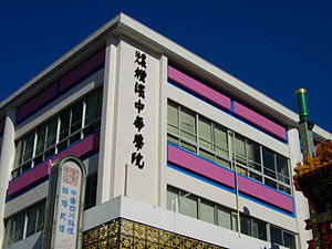 Chinese people in Japan - Yokohama Overseas Chinese School