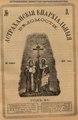 Астраханские епархиальные ведомости. 1915, №03 (30 января).pdf